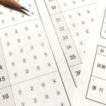 第30回手話通訳士試験の試験日程・受験資格・試験会場・合格発表日など