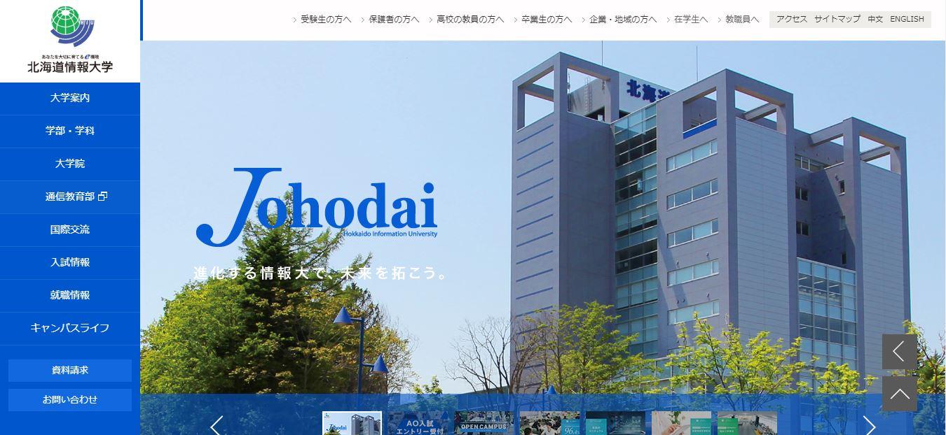 北海道情報大学(臨床工学技士・私立大学・北海道)