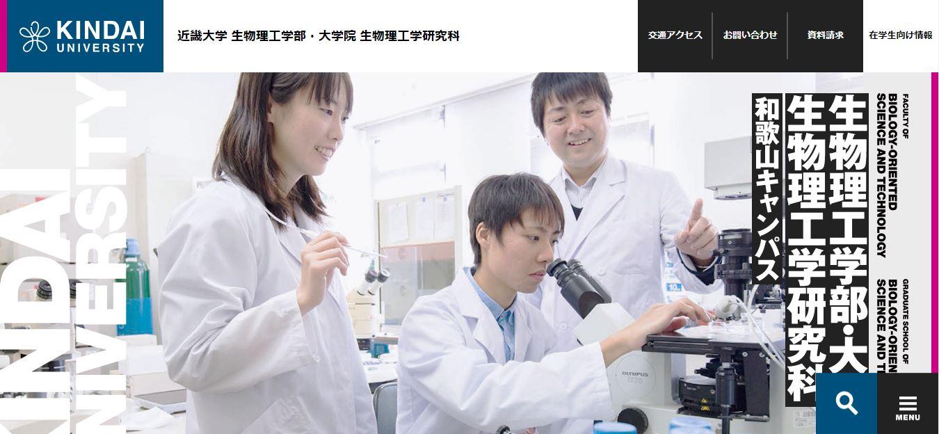 臨床工学技士の養成所(近畿大学・和歌山県)