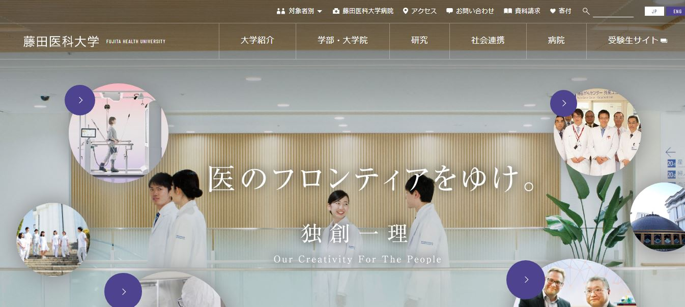 臨床工学技士の養成所(藤田医科大学・愛知県)