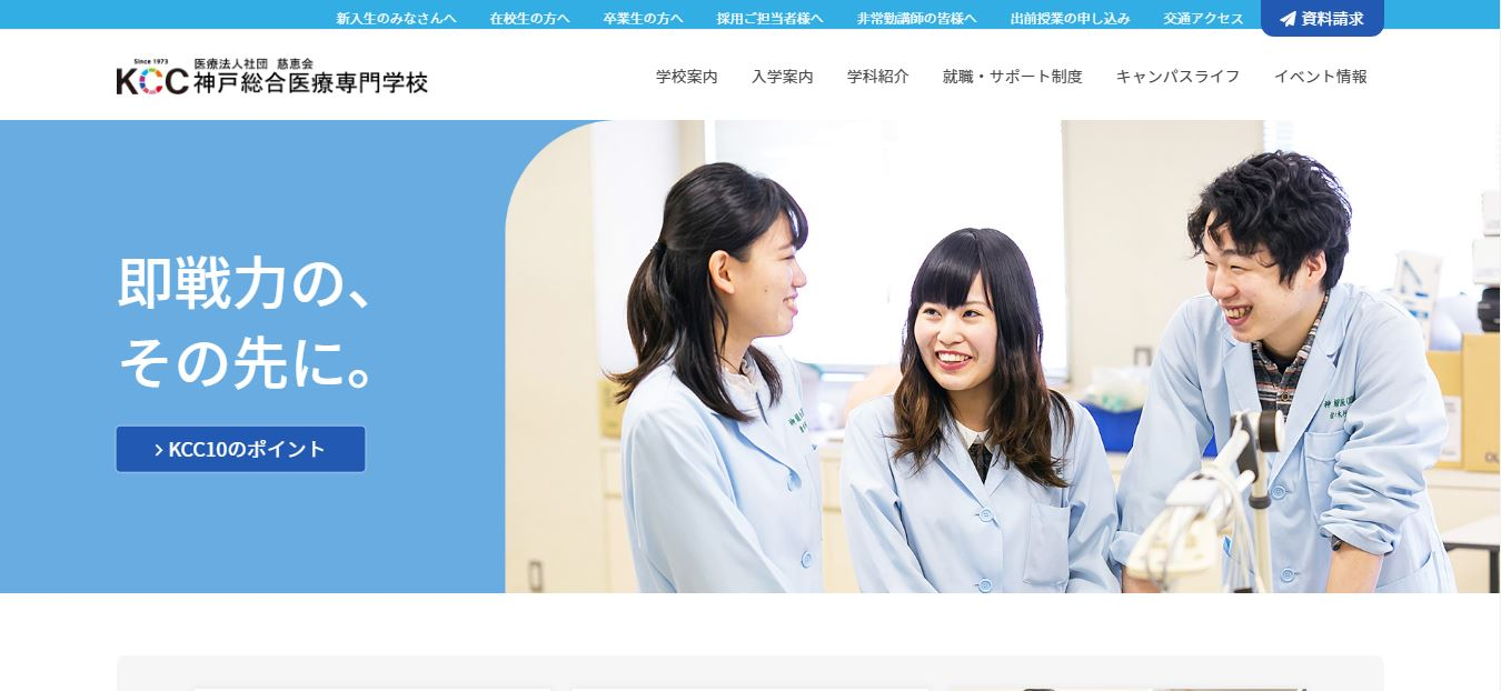 臨床工学技士の養成所(神戸総合医療専門学校・兵庫県)