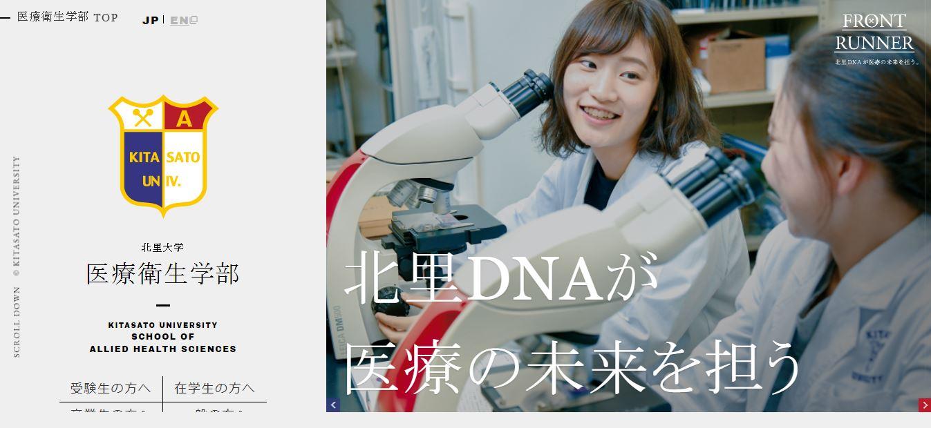 臨床工学技士の大学(北里大学)【神奈川県】