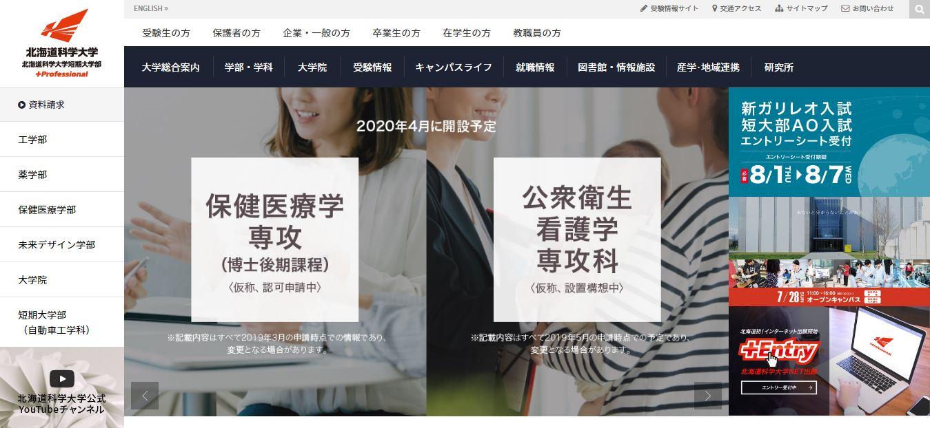 北海道科学大学(臨床工学技士・私立大学・北海道)