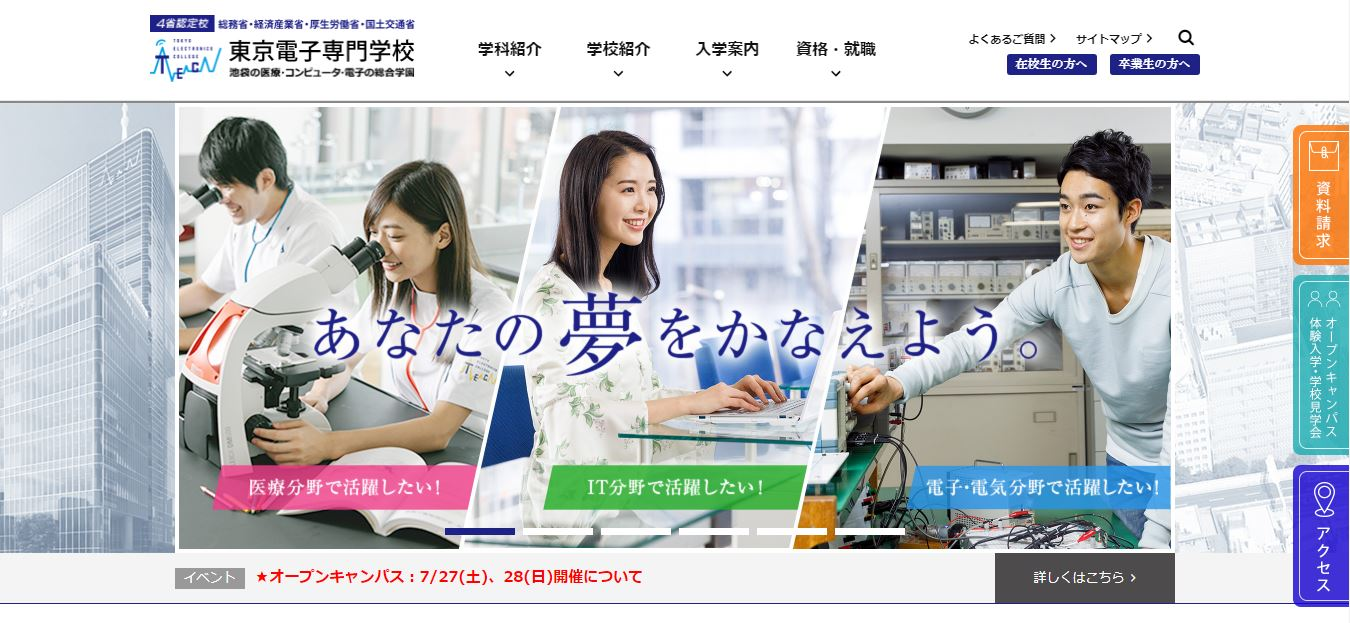 臨床工学技士の専門学校(東京電子専門学校)【東京都】