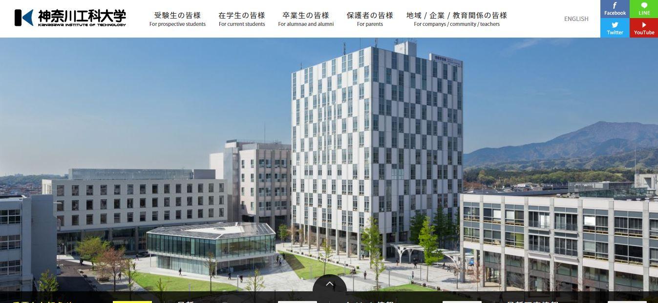 臨床工学技士の大学(神奈川工科大学)【神奈川県】