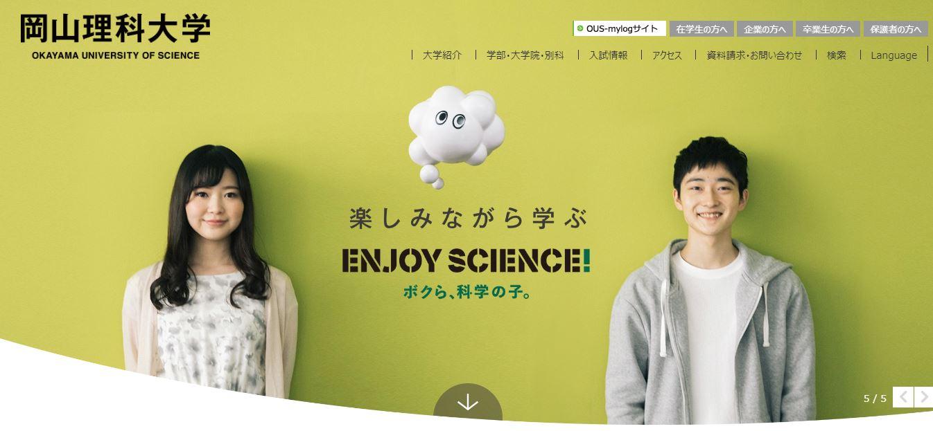 臨床工学技士の養成校(岡山理科大学・岡山県)