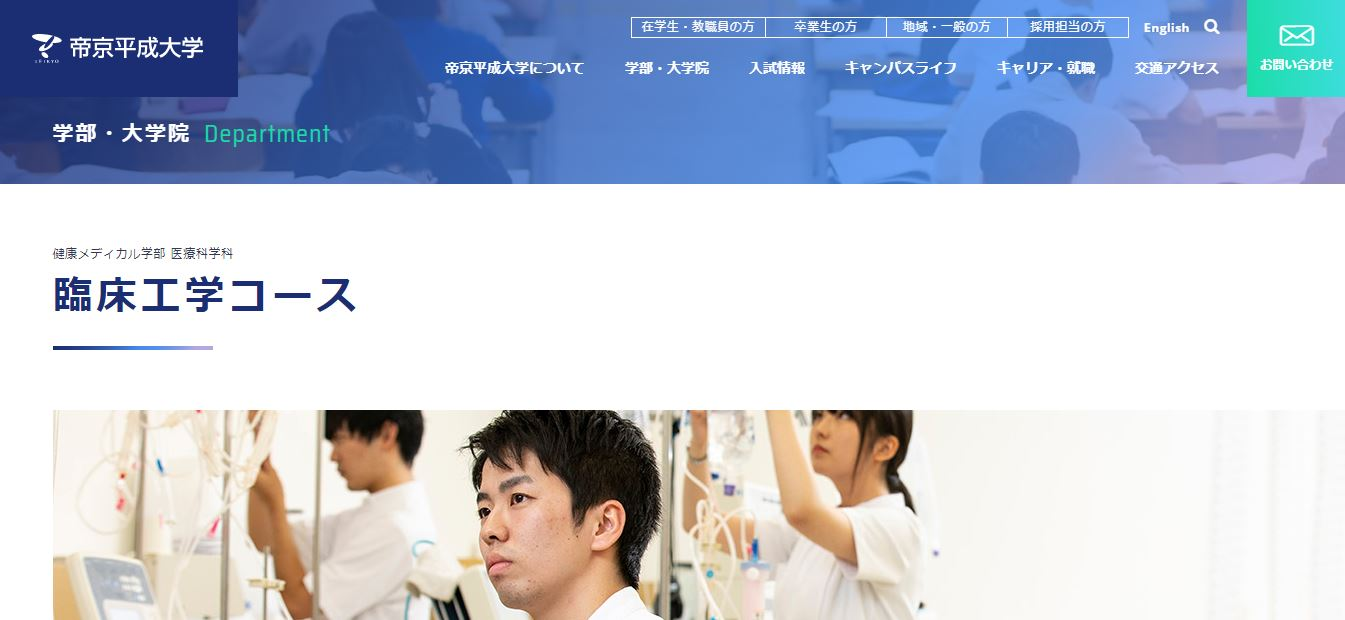 臨床工学技士の大学(帝京平成大学)【東京都】