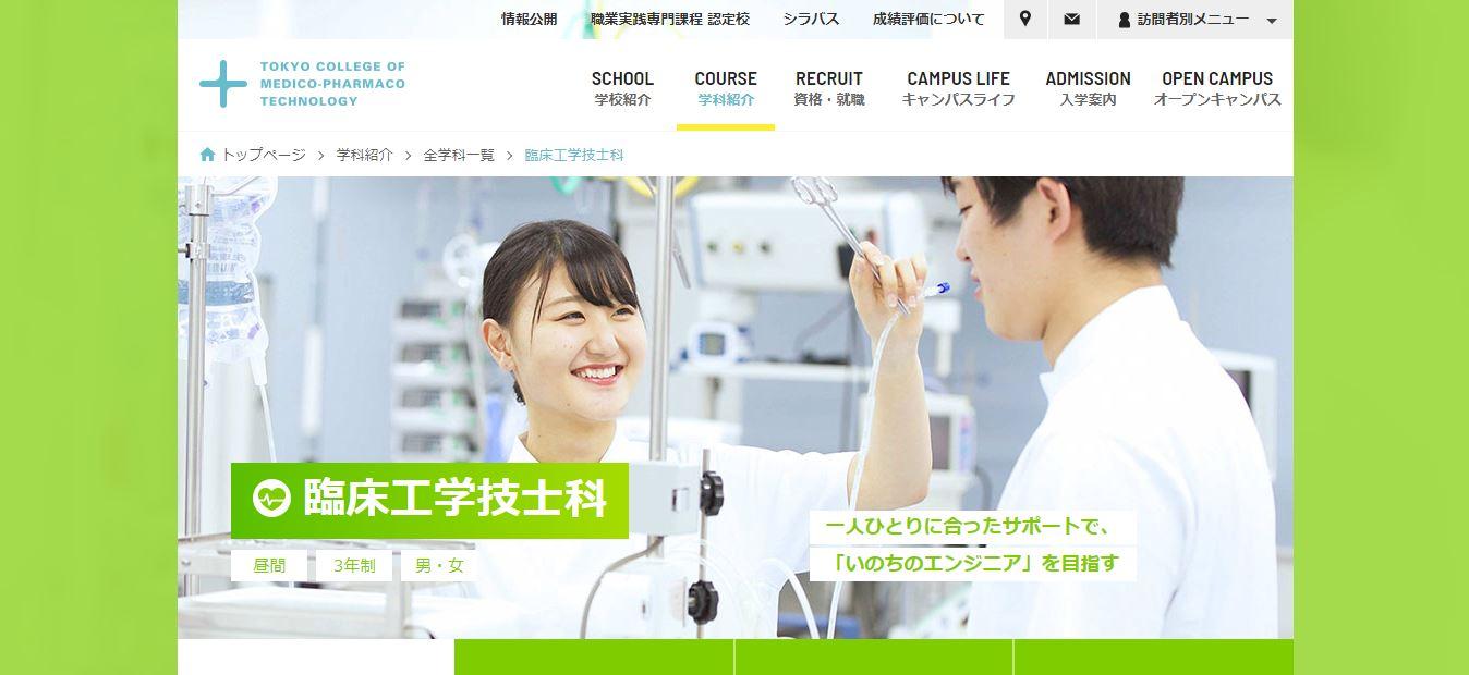 臨床工学技士の専門学校(東京医薬専門学校)【東京都】