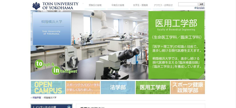 臨床工学技士の大学(桐蔭横浜大学)【神奈川県】