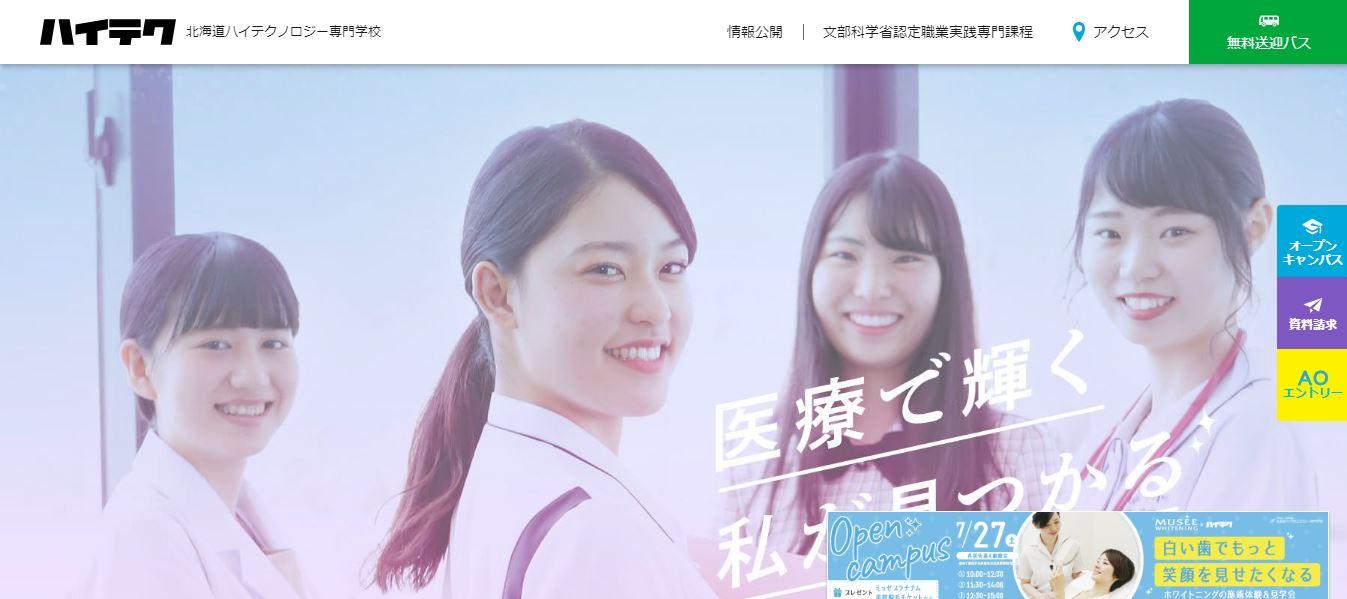 北海道ハイテクノロジー専門学校(臨床工学技士・専門学校・北海道)