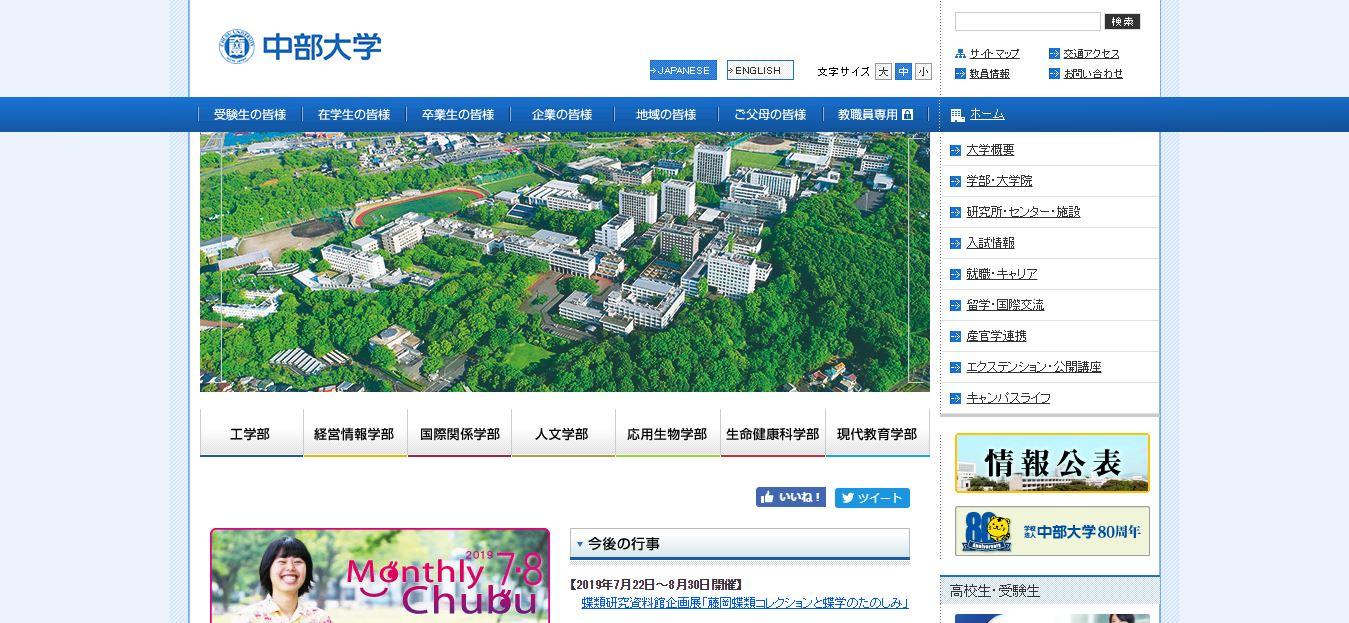 臨床工学技士の養成所(中部大学・愛知県)