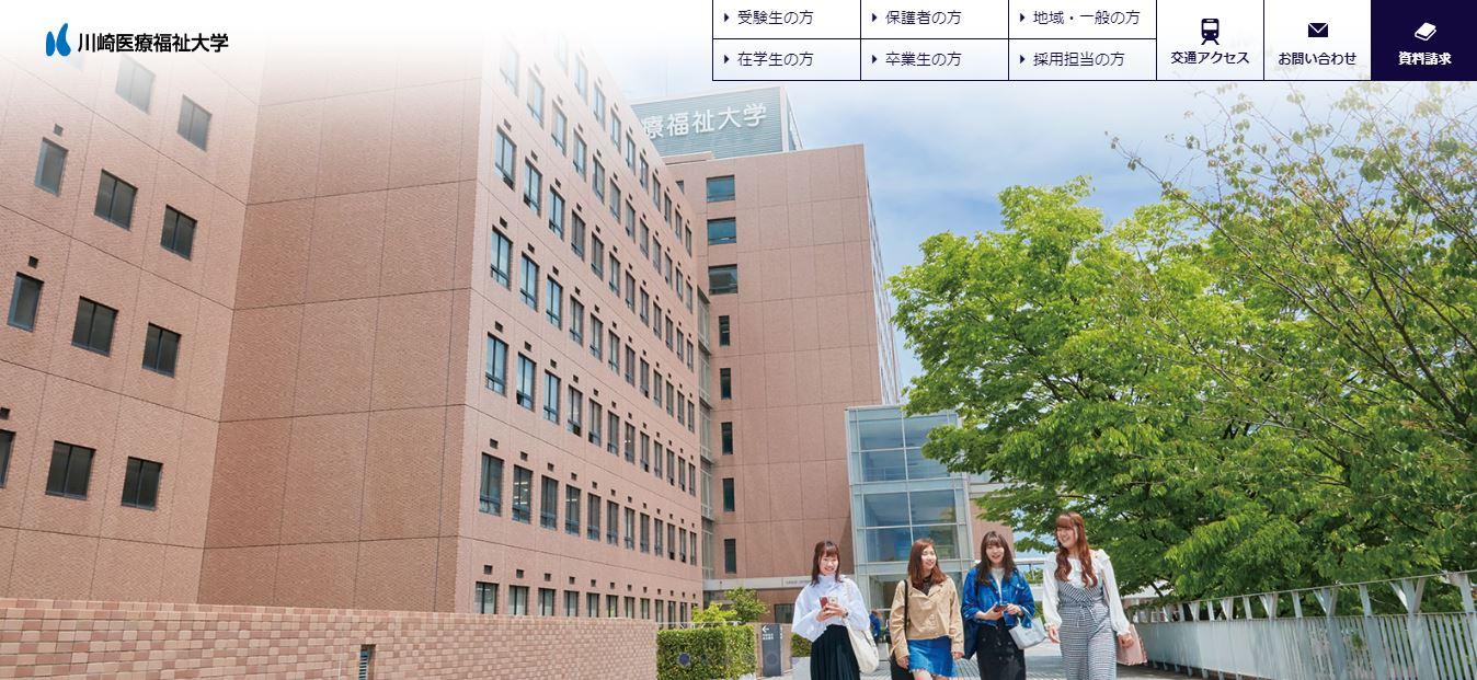 臨床工学技士の養成校(川崎医療福祉大学・岡山県)