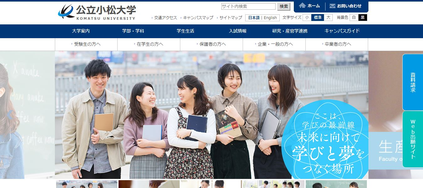 臨床工学技士の養成所(公立小松大学・石川県)