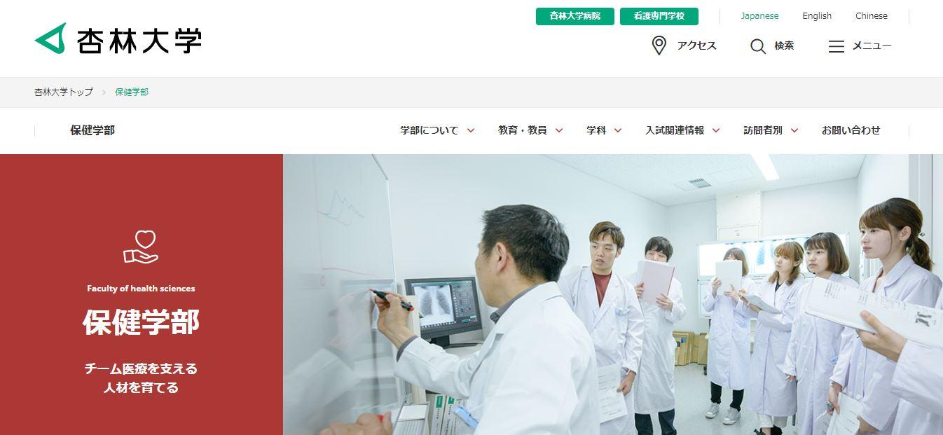 臨床工学技士の大学(杏林大学)【東京都】