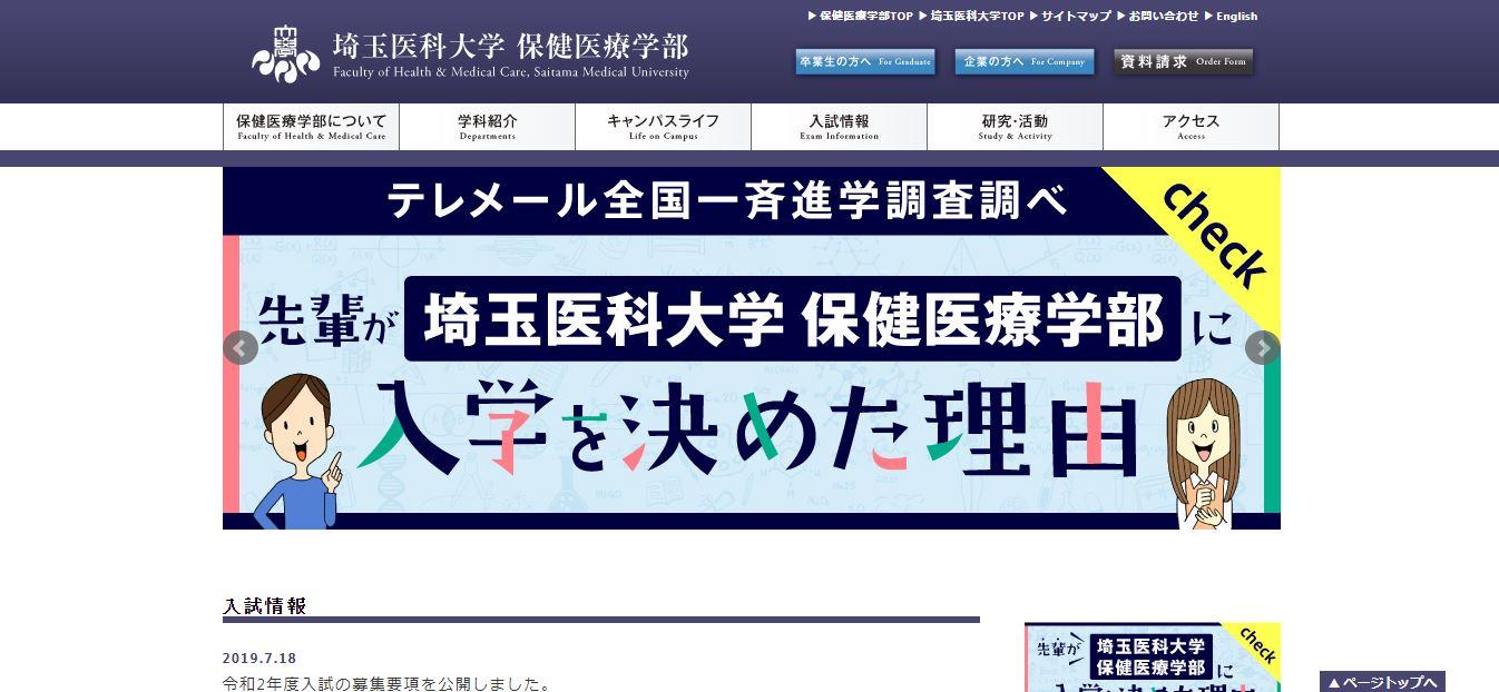 臨床工学技士の大学(埼玉医科大学)【埼玉県】
