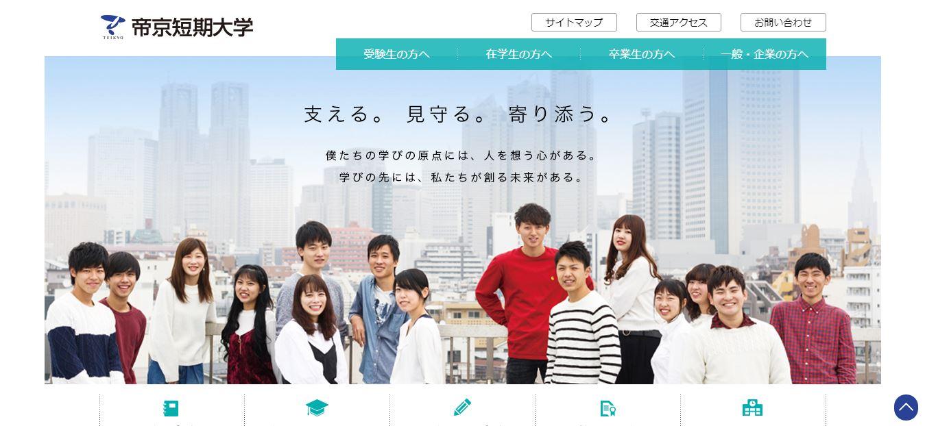 臨床工学技士の短大(帝京短期大学)【東京都】