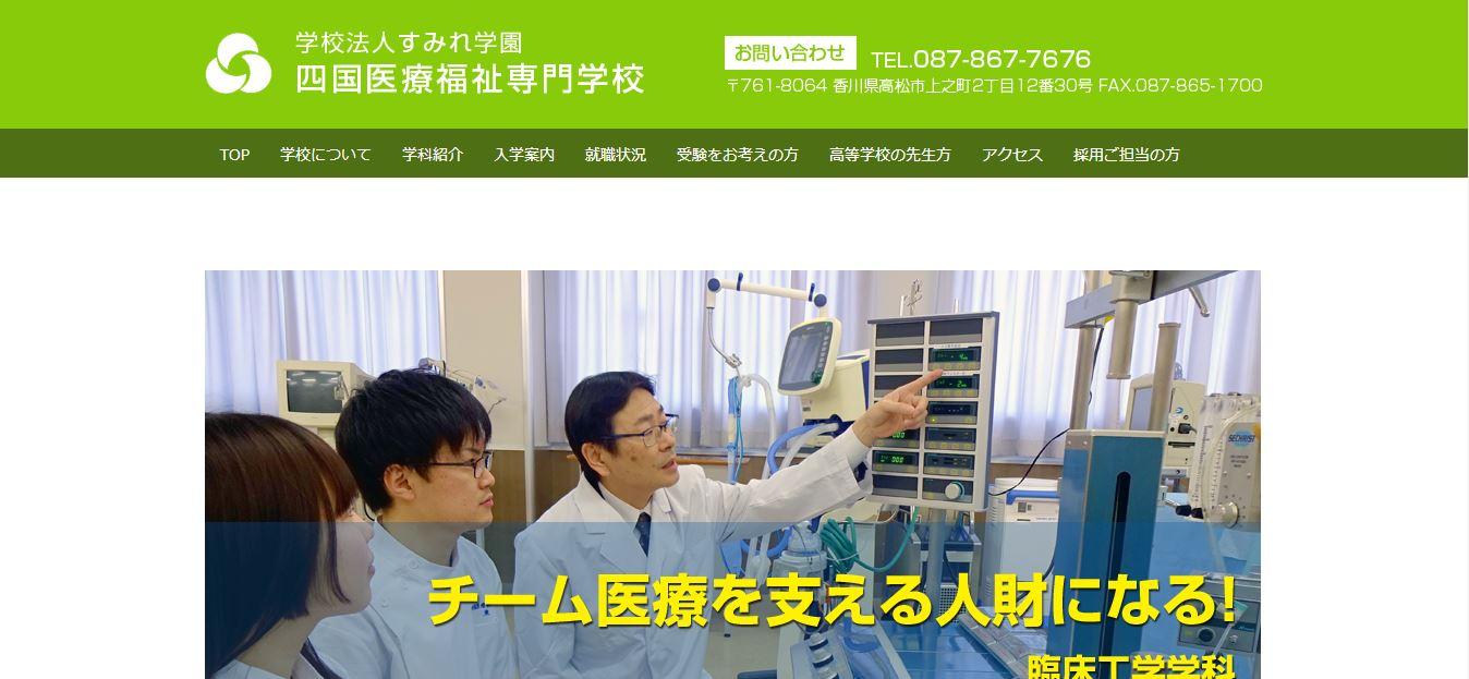 臨床工学技士の養成校(四国医療福祉専門学校・香川県)