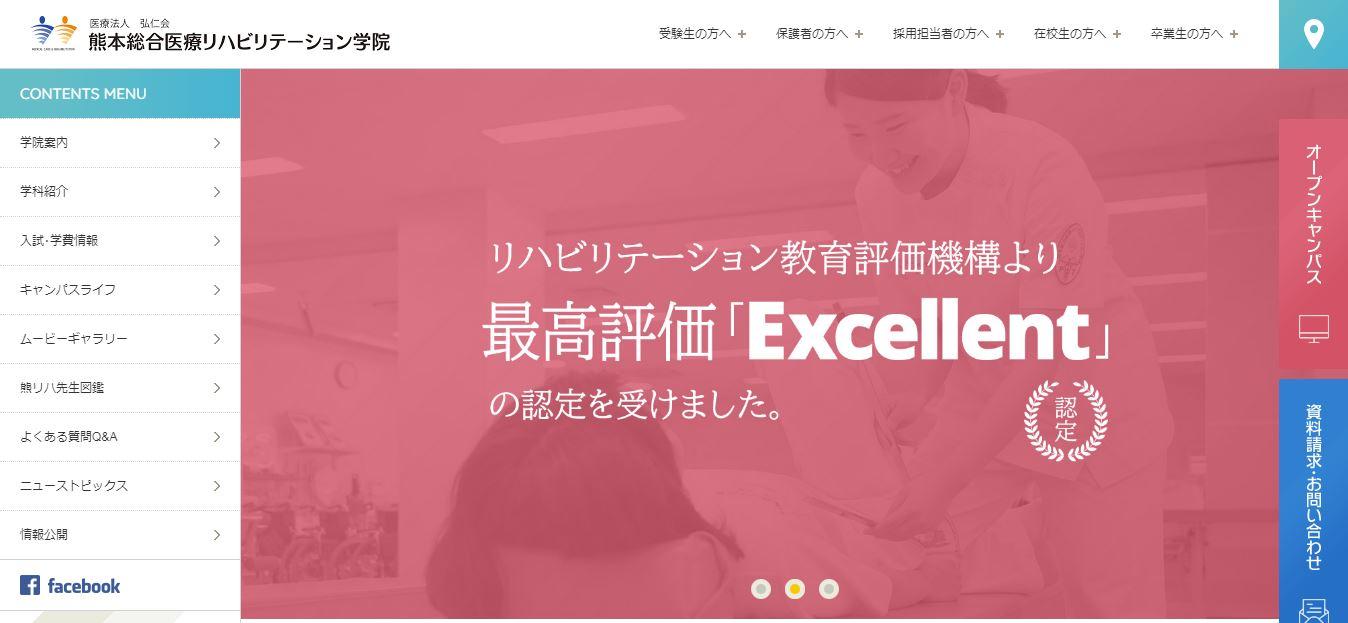 臨床工学技士の養成所(熊本総合医療リハビリテーション学院・熊本県)