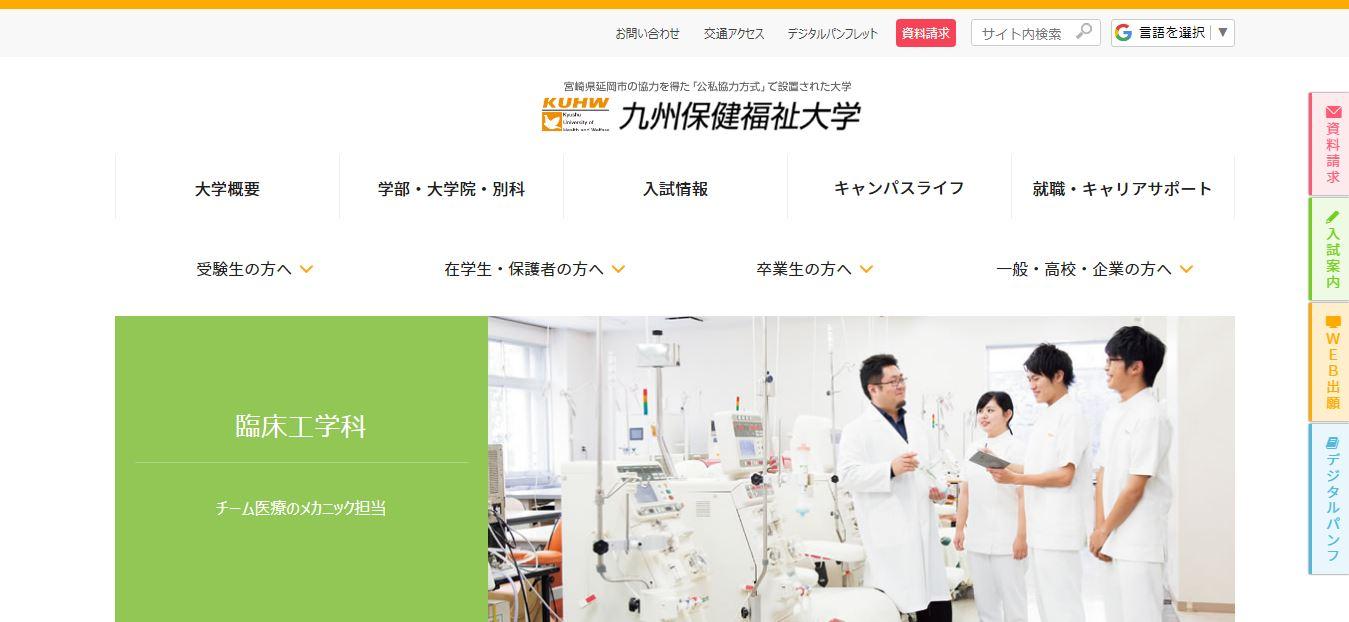臨床工学技士の養成所(九州保健福祉大学・宮崎県)