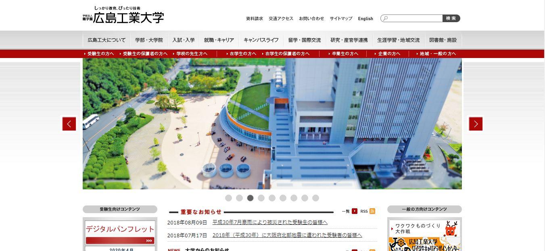 臨床工学技士の養成校(広島工業大学・広島県)