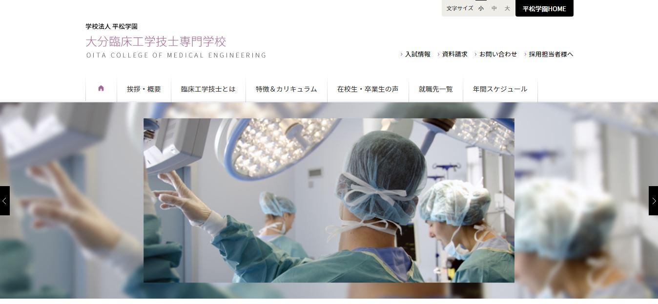 臨床工学技士の養成所(大分臨床工学技士専門学校・大分県)