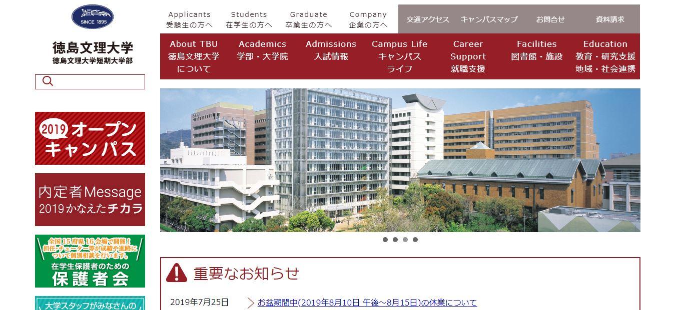 臨床工学技士の養成校(徳島文理大学・香川県)