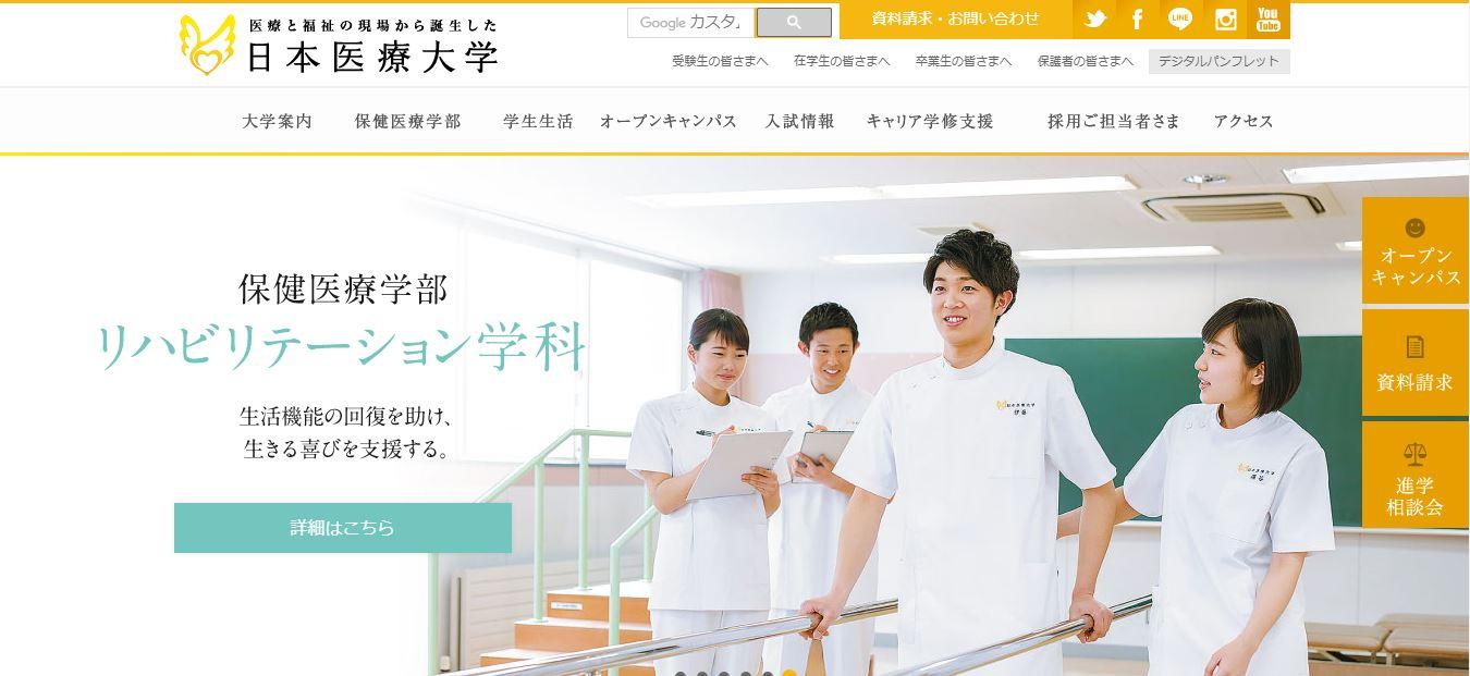 日本医療大学(理学療法士・私立大学・北海道恵庭市・北海道地方)