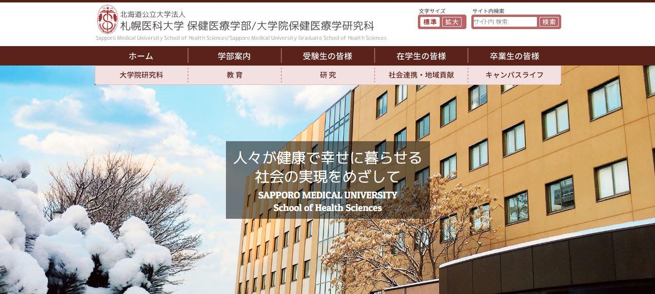 札幌医科大学(理学療法士・公立大学・北海道札幌市中央区・北海道地方)