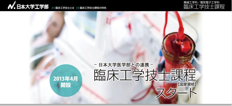 臨床工学技士の大学(日本大学工学部)【福島県】