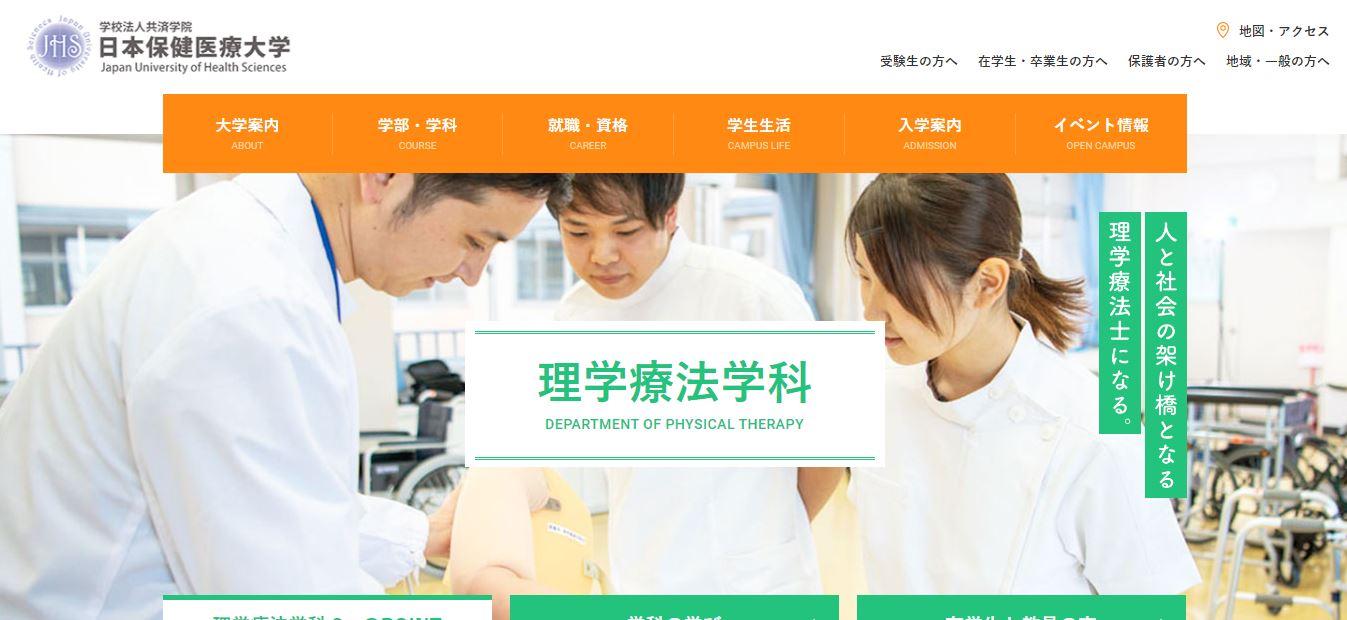 日本保健医療大学(理学療法士・私立大学・埼玉県幸手市・関東)