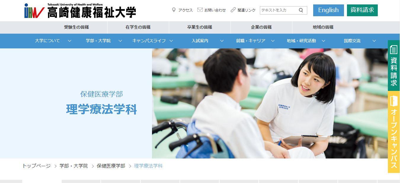 高崎健康福祉大学(理学療法士・私立大学・群馬県高崎市・関東)