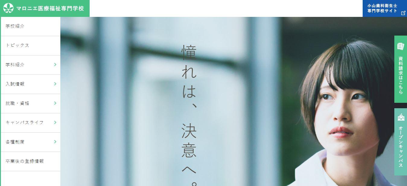 マロニエ医療福祉専門学校(理学療法士・専門学校・栃木県栃木市・関東)