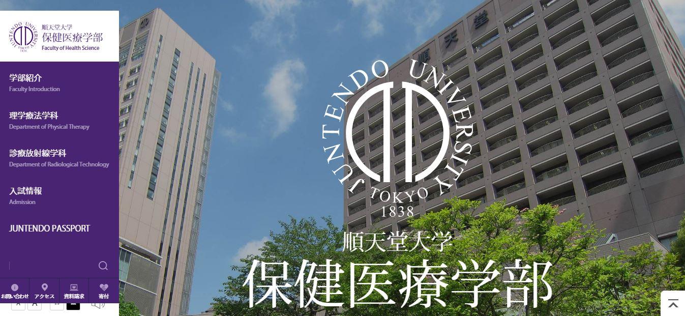 順天堂大学(理学療法士・私立大学・東京都文京区・関東)