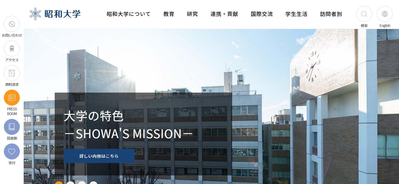 昭和大学(理学療法士・私立大学・神奈川県横浜市緑区・関東)