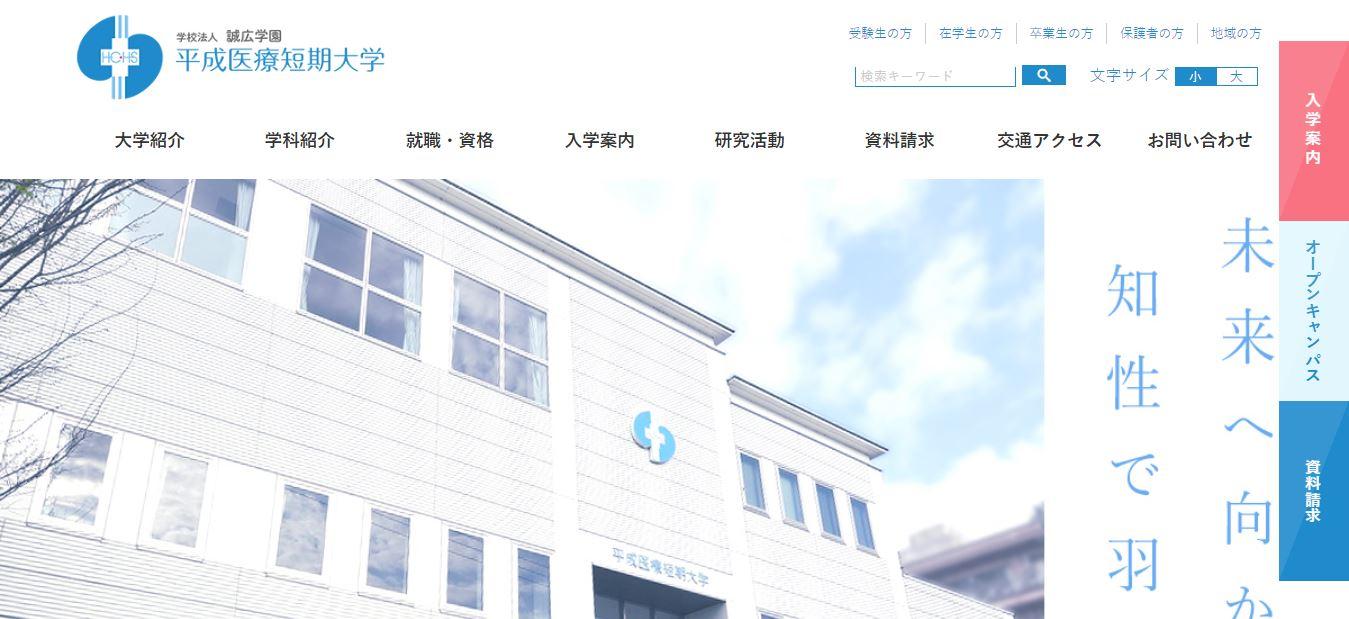 平成医療短期大学(理学療法士・短大・岐阜県岐阜市・東海)