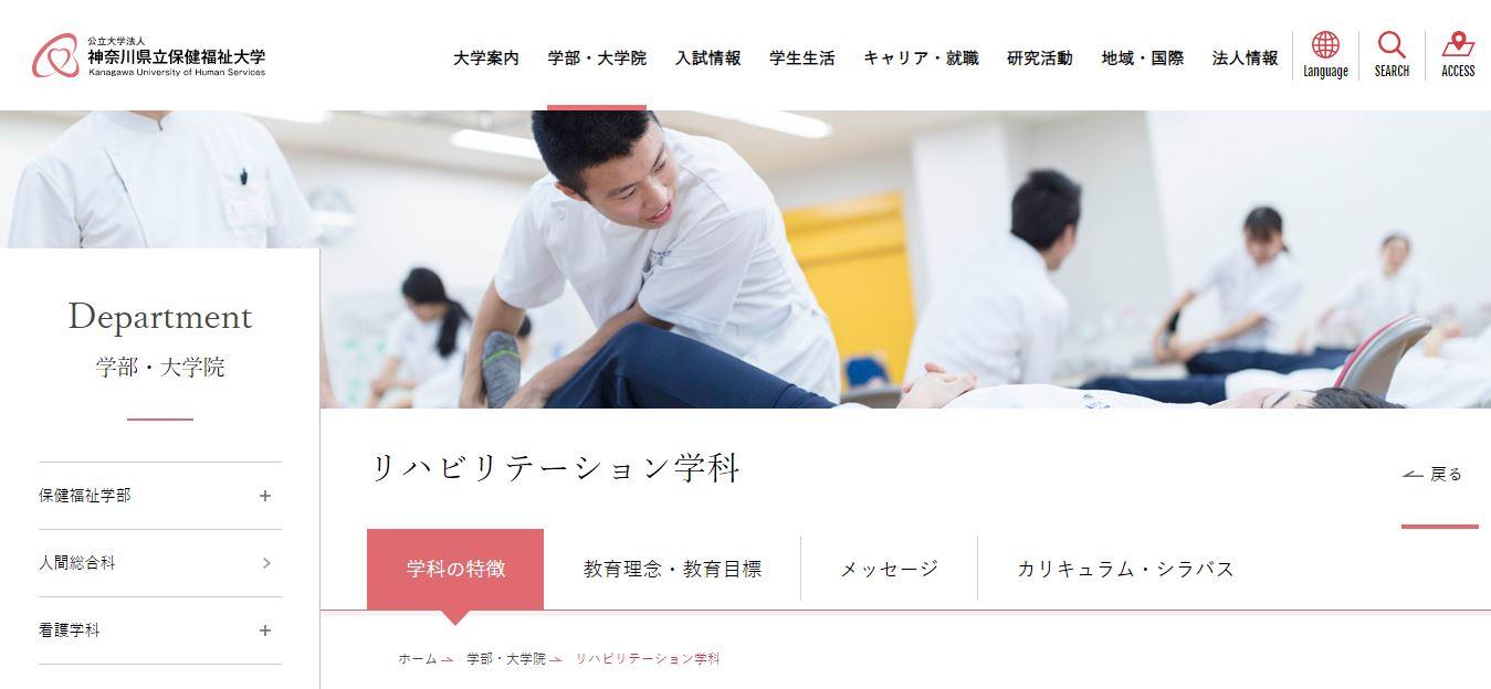 神奈川県立保健福祉大学(理学療法士・公立大学・神奈川県横須賀市・関東)