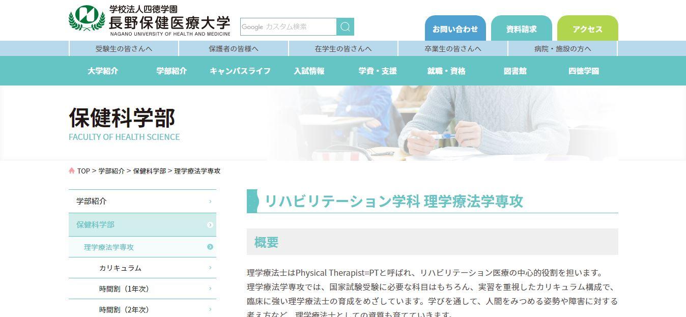 長野保健医療大学(理学療法士・大学・長野県・中部)