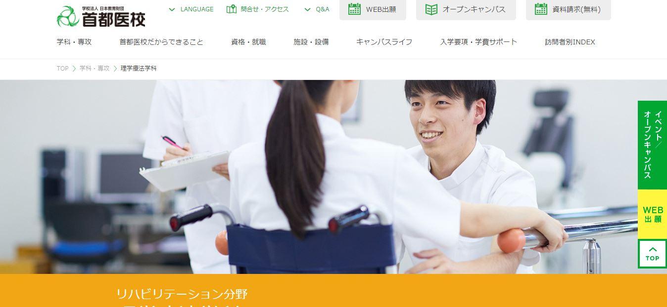首都医校(理学療法士・専門学校・東京都新宿区・関東)