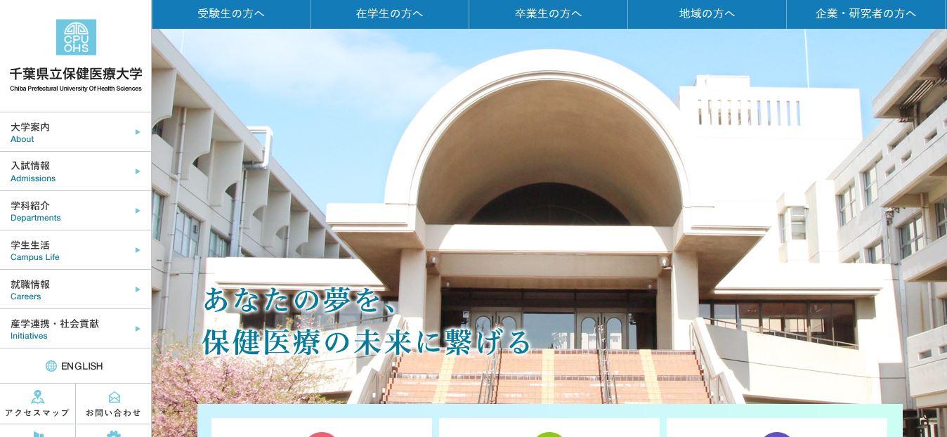 千葉県立保健医療大学(理学療法士・公立大学・千葉県千葉市中央区・関東)