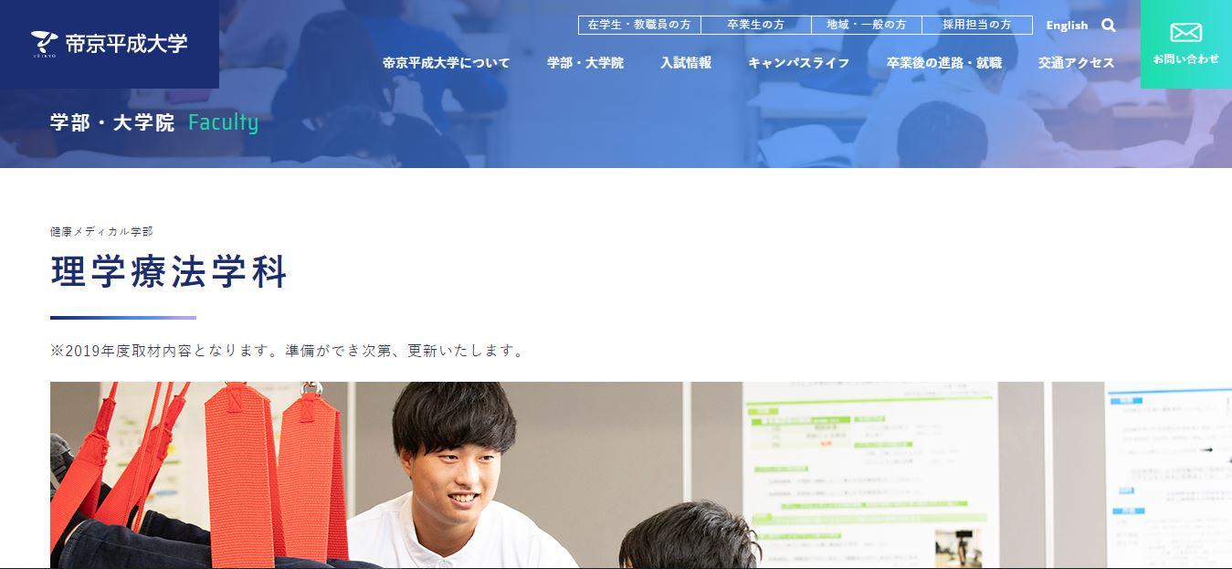 帝京平成大学(理学療法士・私立大学・東京都豊島区・関東)