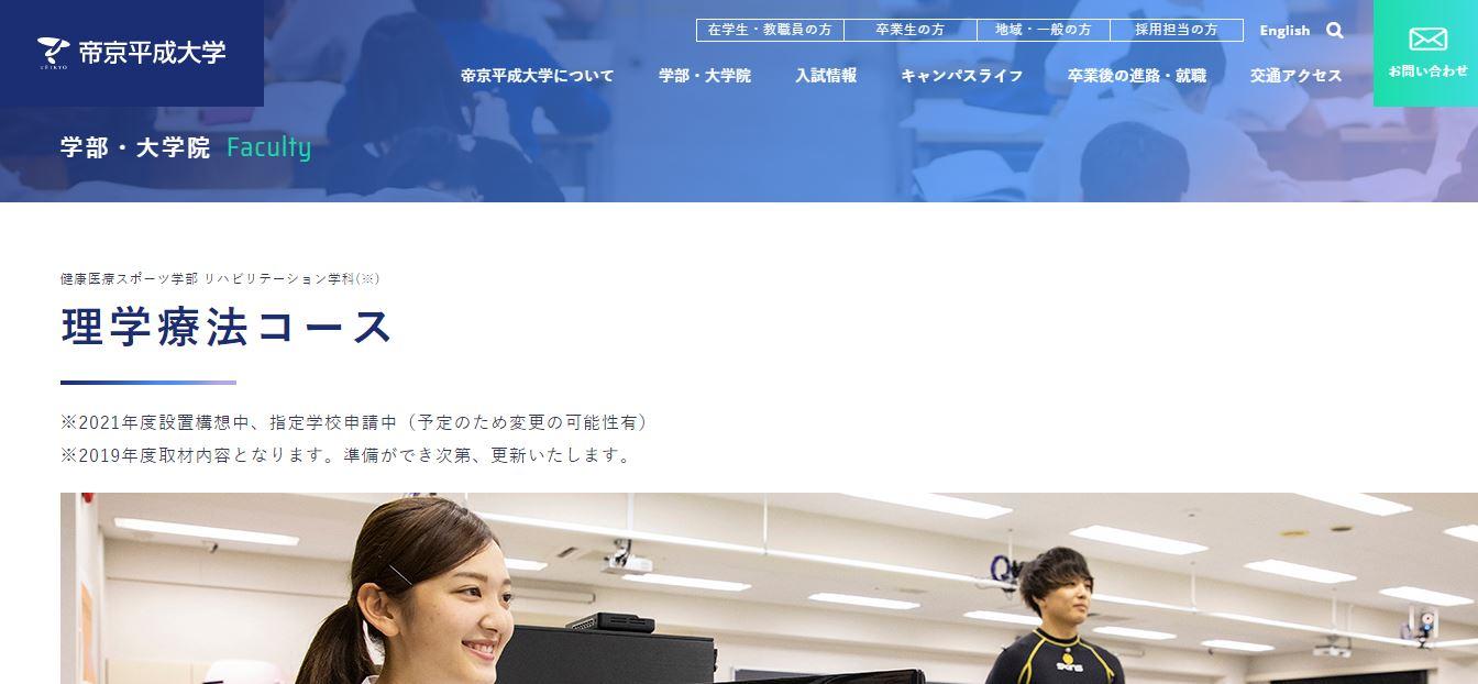 帝京平成大学(理学療法士・私立大学・千葉県市原市・関東)