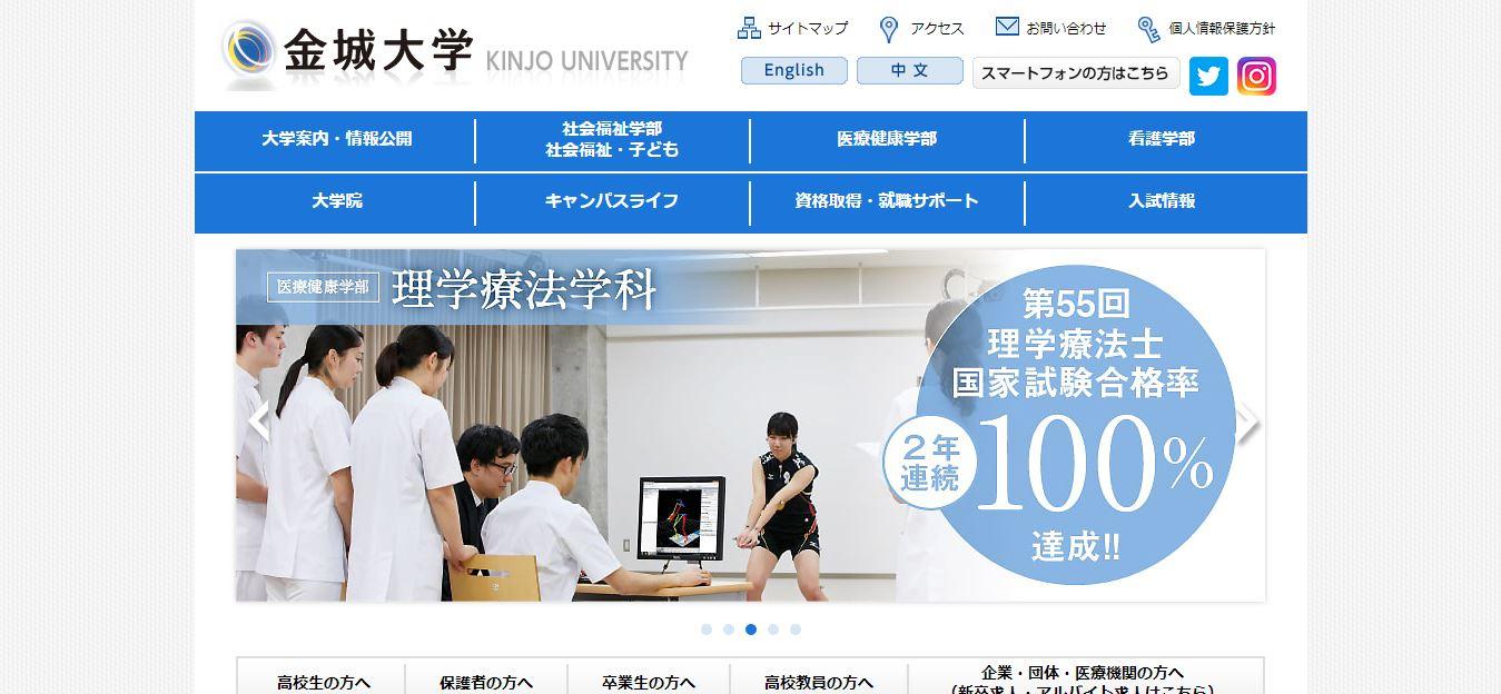 金城大学(理学療法士・私立大学・石川県・北陸)