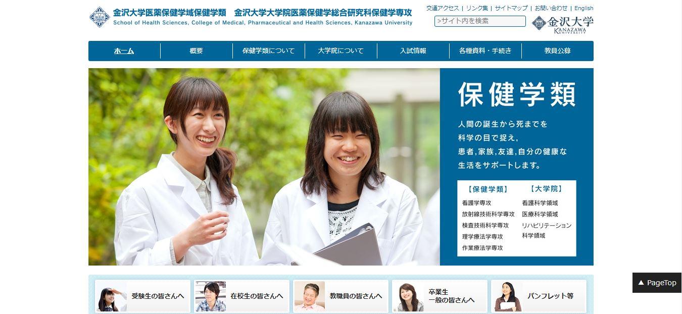 金沢大学(理学療法士・国立大学・石川県・北陸)