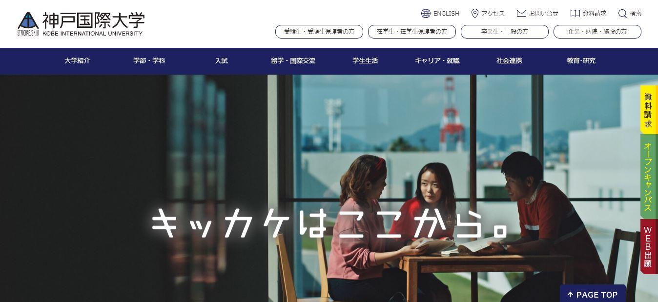 神戸国際大学(理学療法士・私立大学・神戸市東灘区・関西)