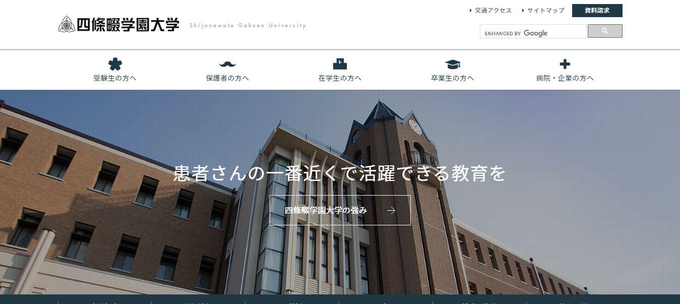 四條畷学園大学(理学療法士・私立大学・大阪府大東市・関西)