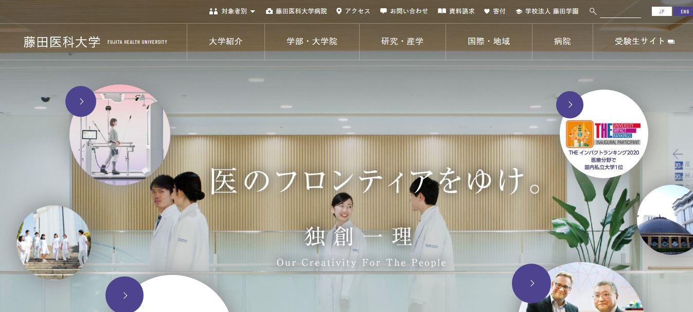 藤田医科大学(理学療法士・私立大学・愛知県豊明市・東海)