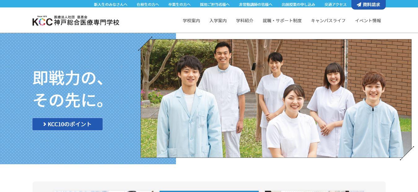 神戸総合医療専門学校(理学療法士・専門学校・神戸市須磨区・関西)