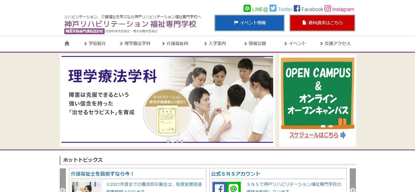 神戸リハビリテーション福祉専門学校(理学療法士・専門学校・神戸市中央区・関西)