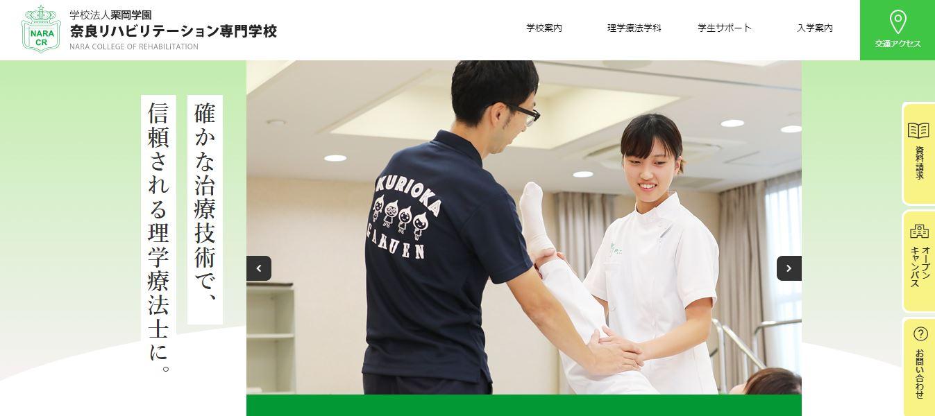 奈良リハビリテーション専門学校(理学療法士・専門学校・奈良県生駒市・関西)