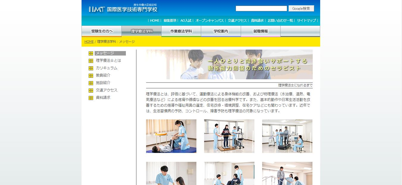 国際医学技術専門学校(理学療法士・専門学校・愛知県名古屋市西区・東海)
